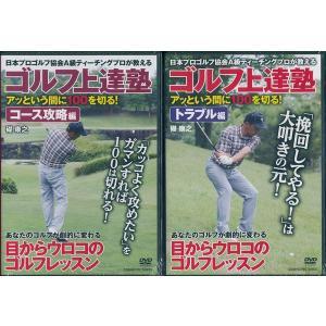 ゴルフ上達塾  送料無料 コース攻略・トラブル編 2本セット  DVD