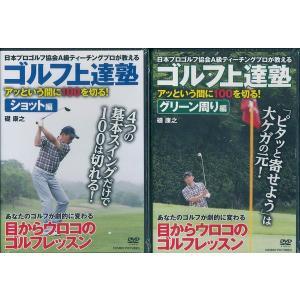 ゴルフ上達塾  送料無料 ショット・グリーン周り編2枚セット  DVD