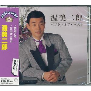 渥美二郎 ベスト・オブ・ベスト CD 夢追い酒、釜山港へ帰れ 等 k-daihan