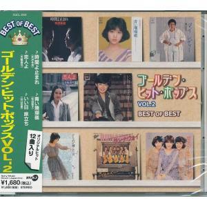 ゴールデン・ヒット・ポップス ベスト・オブ・ベスト Vol.2   CD k-daihan