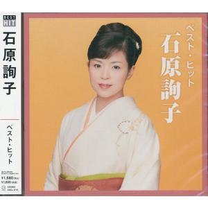 石原詢子   オリジナルカラオケを含む全14曲。   CD|k-daihan