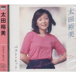 太田裕美   木綿のハンカチーフ などカラオケ2曲入り   CD|k-daihan