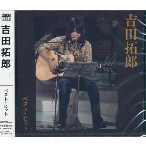 吉田拓郎 ベスト・ヒット     CD|k-daihan