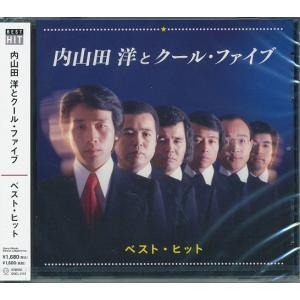 内山田 洋とクール・ファイブ ベスト・ヒット  CD カラオケ2曲入り|k-daihan