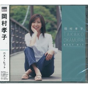 岡村孝子 ベスト・ヒット  カラオケ曲入り   CD|k-daihan