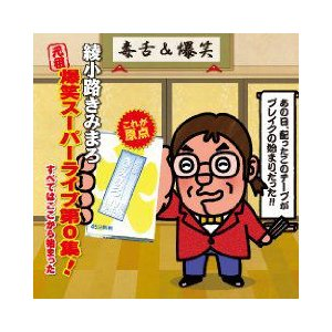 綾小路きみまろ LIVE 生中継CD 元祖爆笑スーパーライブ第0集!|k-daihan