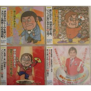 綾小路きみまろ 爆笑スーパーライブ第1集〜4集CD4枚セット|k-daihan