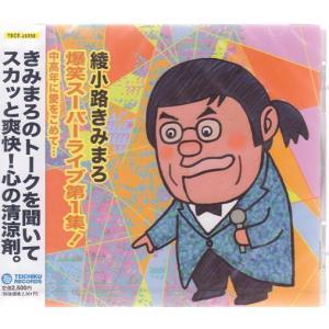 綾小路きみまろ・爆笑スーパーライブ・CD3枚セット|k-daihan