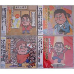 綾小路きみまろ 爆笑スーパーライブCD4枚セット(0集含む)|k-daihan