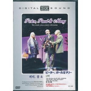 ピーター、ポール&マリー LIVE DVD 〜Holiday Concert〜|k-daihan