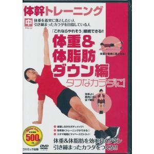 体幹 トレーニング 体重&体脂肪ダウン 編  DVD