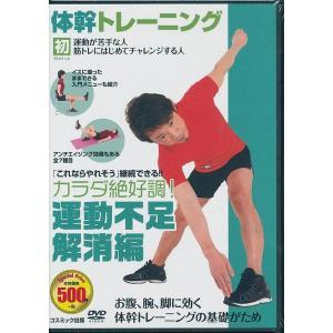 体幹 トレーニング 運動不足解消 編  DVD