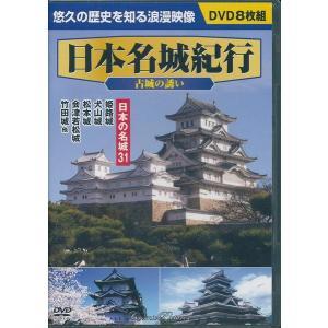 日本名城紀行 古城の誘い 日本の名城31 DVD8枚組 k-daihan