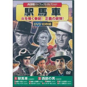 駅馬車 西部劇 パーフェクトコレクション DVD10枚組