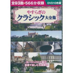 やすらぎのクラシック DVD 10枚組 ベートーヴェン 交響曲第9番等|k-daihan
