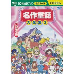 名作童話大全集 2  DVD 10枚組  30話収録  全330分