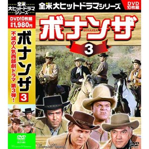 ボナンザ 3  DVD10枚組  人気西部劇ドラマ|k-daihan