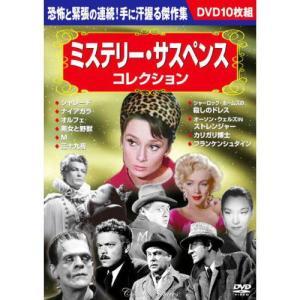 ミステリー・サスペンスコレクション  DVD 10枚組|k-daihan