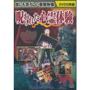 世にも恐ろしい衝撃映像 呪われた心霊体験 DVD10枚組 k-daihan