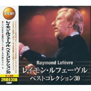 レイモン・ルフェーヴル ベストコレクション30 CD2枚組全30曲|k-daihan