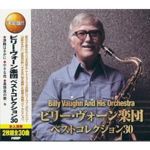 ビリー・ヴォーン 楽団 ベストコレクション30 CD2枚組全30曲|k-daihan