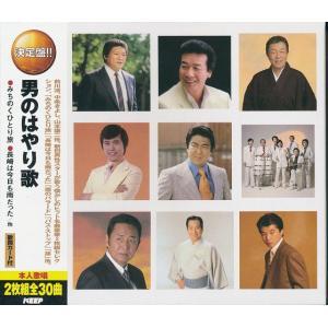 男のはやり歌 全30曲 CD2枚組 前川清 石原裕次郎 山本譲二ほか|k-daihan