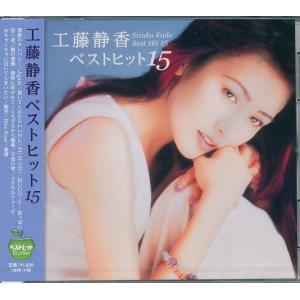工藤静香 ベストヒット15 送料無料   CD|k-daihan