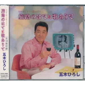 五木ひろし/いろはにほへどはやりうた 旅路のはてに歌ありて   CD|k-daihan