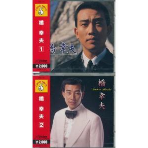 橋幸夫 ベスト集を2枚組で! いつでも夢を、あの娘と僕 等全40曲   CD|k-daihan