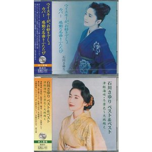石川さゆり ベスト CD2枚組 ウイスキーがお好きでしょ /天城越え|k-daihan