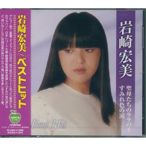 岩崎宏美 聖母たちのララバイ すみれ色の涙 ベストヒット   CD|k-daihan