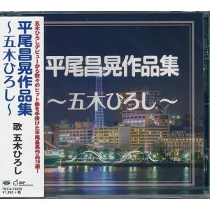 平尾昌晃 作品集 五木ひろし   CD|k-daihan