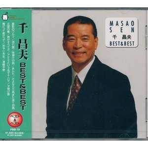 千昌夫 ベスト&ベスト CD 星影のワルツ 北国の春 夕焼け雲 津軽平野|k-daihan