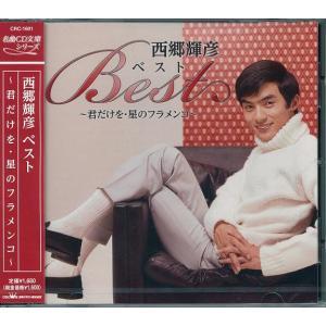 西郷輝彦  CD ベスト 〜君だけを・星のフラメンコ〜|k-daihan