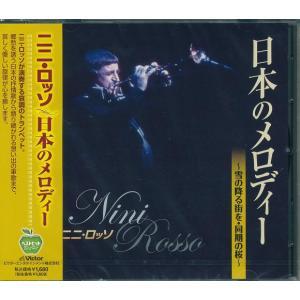 ニニ・ロッソ ベスト 日本のメロディー 雪の降る街を 同期の桜   CD|k-daihan