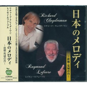 リチャード・クレイダーマン&レイモン・ルフェーブル   CD|k-daihan