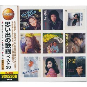 思い出の歌謡べスト CD2枚組 いしだあゆみ 平山三紀 庄野真代|k-daihan