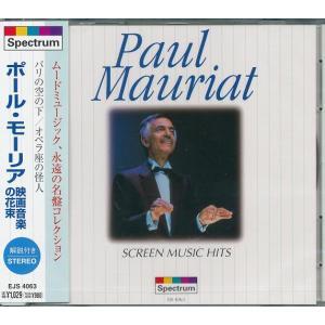 ポール・モーリア 映画音楽の花束 12曲収録   CD|k-daihan
