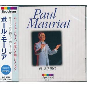 ポール・モーリア オリーブの首飾り/悲しき天使 12曲収録   CD|k-daihan