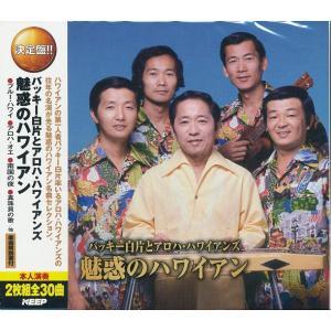 バッキー白片とアロハ・ハワイアンズ ベスト CD2枚組全30曲|k-daihan
