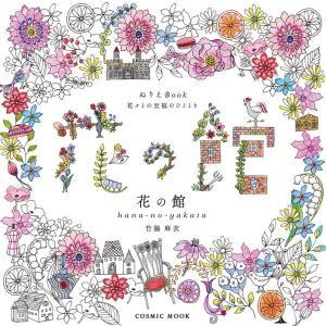 ぬりえBOOK 花々との至福のひととき 花の館 k-daihan