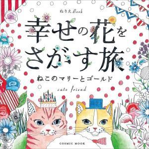 ぬりえBook 幸せの花をさがす旅 ねこのマリーとゴールド k-daihan