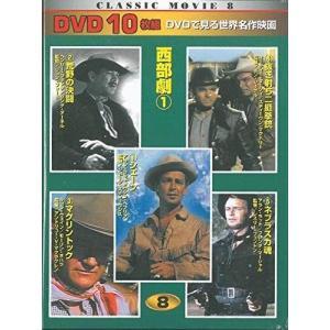 世界名作映画 DVD70枚セット|k-daihan