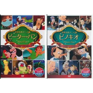 ディズニーアニメ『ピノキオ』『ピーターパン』DVD 2本セット|k-daihan