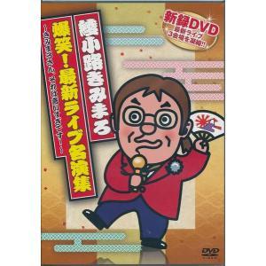 綾小路きみまろ  爆笑!最新ライブ名演集DVD 送料無料!|k-daihan