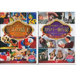 ディズニー 三人の騎士・ガリバー旅行記 2本セット  DVD|k-daihan