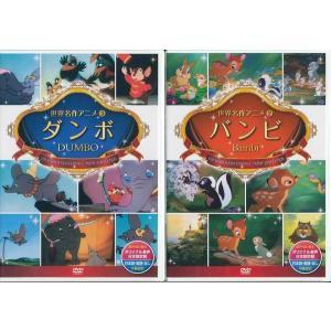 ディズニー ダンボ・バンビ 2本セット  DVD|k-daihan
