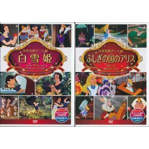 ディズニー 白雪姫・ふしぎの国のアリス 2本セット  DVD|k-daihan