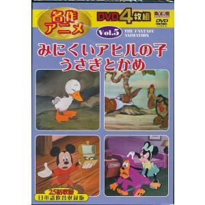 名作アニメ  みにくいアヒルの子/うさぎとかめ DVD4枚組 k-daihan