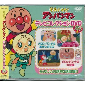 それいけ!アンパンマン テレビコレクション メロンパンナ編  DVD k-daihan